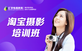 广州淘宝摄影培训班