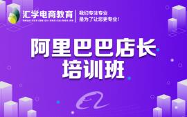 深圳阿里巴巴店长培训班