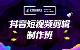 东莞抖音短视频剪辑制作培训班