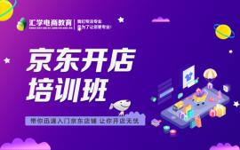 深圳京东开店课程培训班
