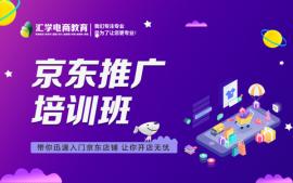 深圳京东推广培训班