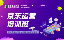 深圳京东运营培训班