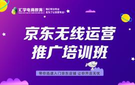 深圳京东无线运营培训班