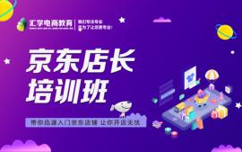 深圳京东店长培训班
