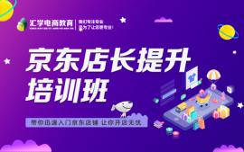 深圳京东店长提升培训班