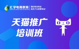 深圳天猫推广培训班