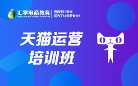 深圳天猫运营培训班