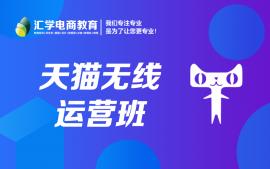 深圳天猫无线运营培训班