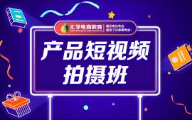 深圳产品短视频拍摄培训班