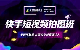 深圳快手短视频拍摄培训班