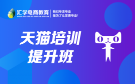 深圳天猫培训提升班