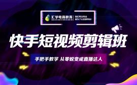 深圳快手短视频剪辑培训班