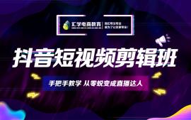 广州抖音短视频剪辑培训班
