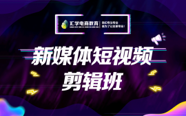 深圳新媒体短视频剪辑课程培训班