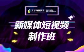 广州新媒体短视频制作培训班