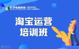 深圳淘宝运营课程培训班