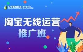 深圳淘宝无线运营培训班