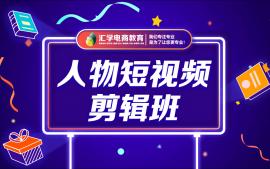 广州人物短视频剪辑培训班