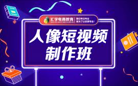 佛山市禅城区张槎人像短视频制作培训班