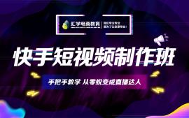 广州快手短视频制作培训班