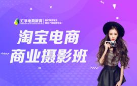 深圳淘宝电商商业摄影培训班