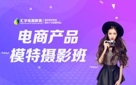 深圳电商产品模特摄影课程培训班