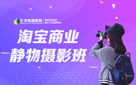 深圳淘宝商业静物摄影培训班