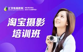 深圳电商摄影课程培训班