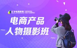 深圳电商产品人物摄影培训班