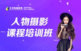 深圳人物摄影课程培训班