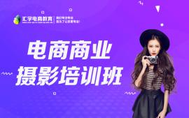 深圳电商商业摄影培训班