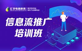 广州信息流推广培训班