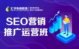 广州SEO营销推广运营培训班