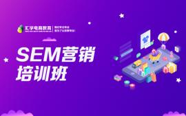东莞SEM营销培训班