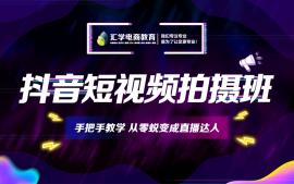 东莞抖音短视频拍摄培训班
