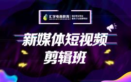 东莞新媒体短视频剪辑课程培训班