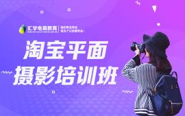 东莞淘宝平面摄影培训班
