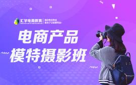 东莞电商产品模特摄影培训班