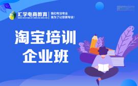 中山淘宝培训企业班
