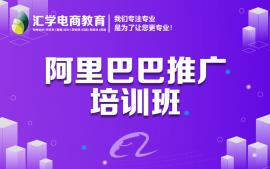 惠州阿里巴巴推广培训班