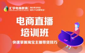 惠州淘宝直播培训班