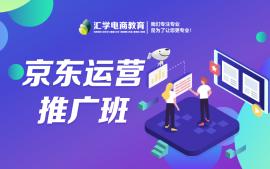 佛山京东电商店铺运营推广学习培训班