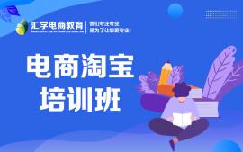 深圳电商淘宝培训班