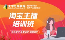 惠州淘宝主播培训班