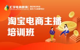 惠州电商主播培训班