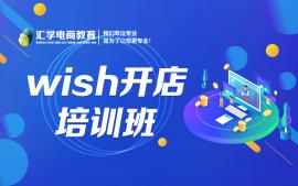 惠州wish开店培训班