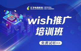 惠州wish推广培训班