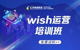 惠州wish运营培训班