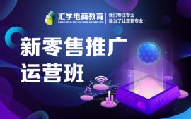 中山新零售推广运营培训班