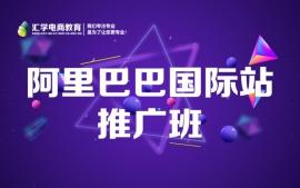 惠州阿里巴巴国际站推广培训班